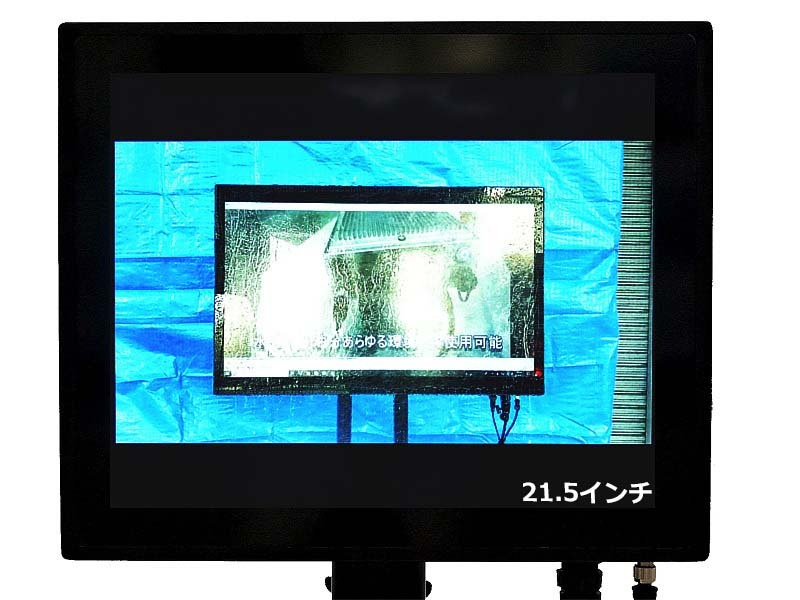 17inch IP65 Monitor